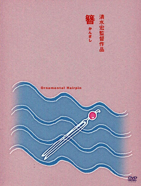 Kanzashi (1941)