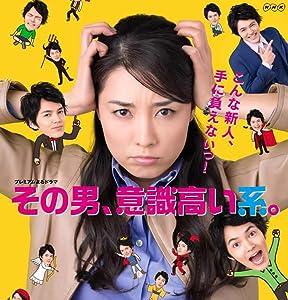 Films téléchargeables sur ordinateur Sono otoko, ishiki takai kei [2048x2048] [mpeg] [480x360], Tomoya Maeno, Kento Hayashi