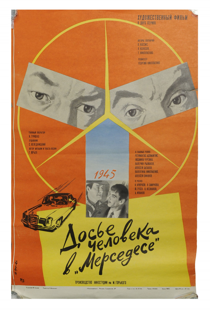 Dose cheloveka v 'Mersedese' ((1986))