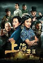 Shanghai Wang: Luan Shi Jia Ren