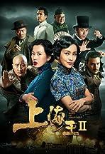 Lord of Shanghai II