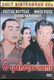Elena Nathanail, Nikos Rizos, and Kostas Voutsas in O trelloxenyhtis (1986)