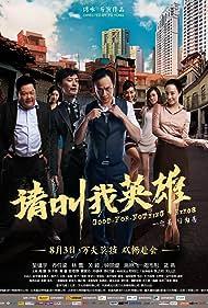 Hai dao le yuan (2012)