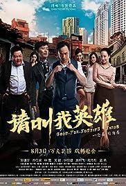 Hai dao le yuan Poster