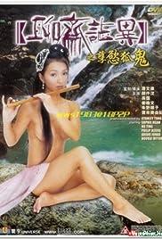 Liao zhai zhi yi: Nie yu gu gui Poster