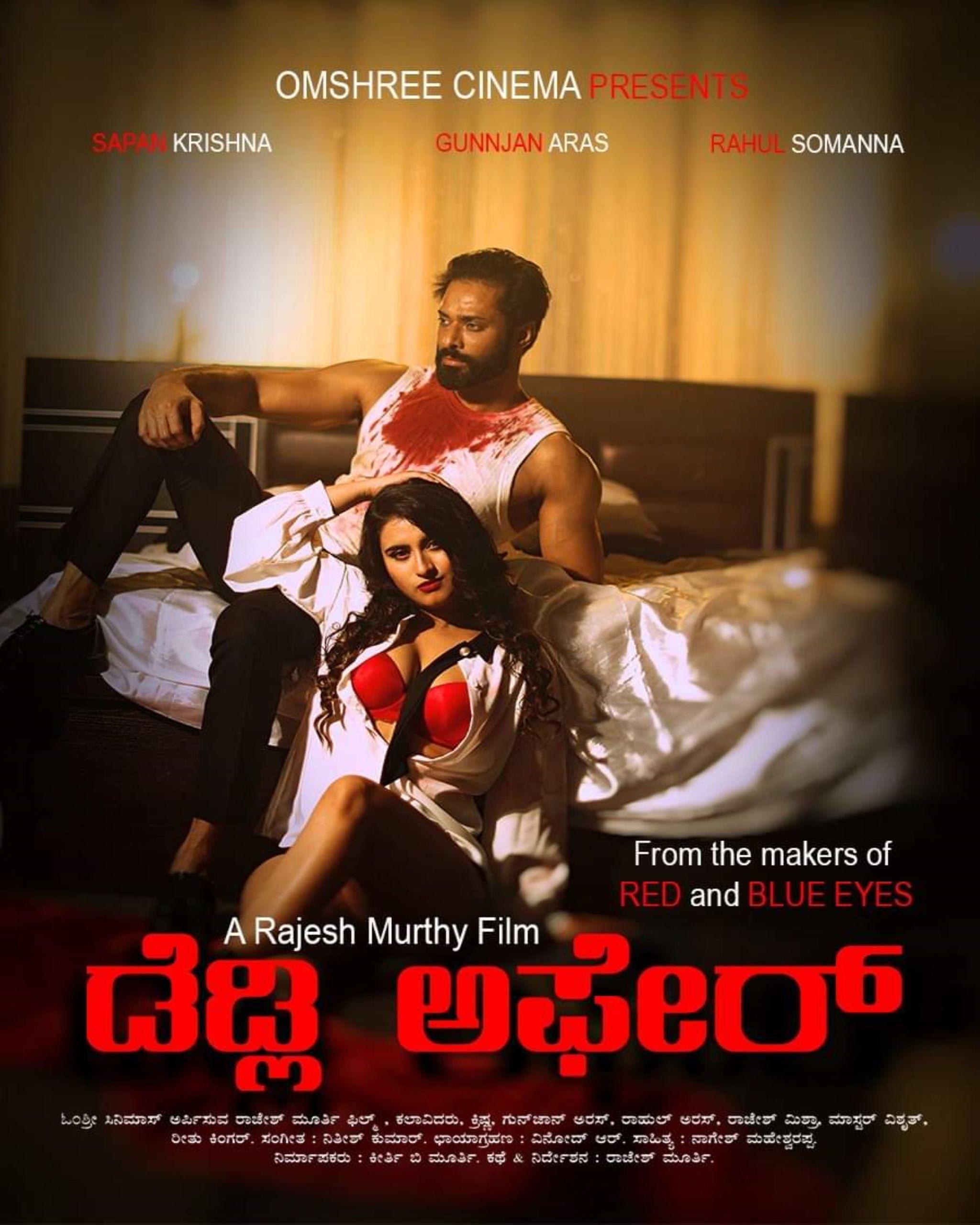 Deadly Affair (Tamil)