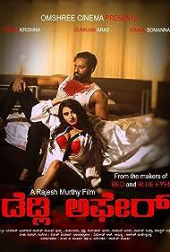 Gunjann Aras and Sapan Krishna in Deadly Affair (2020)