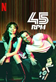 dating 45 rpm poster