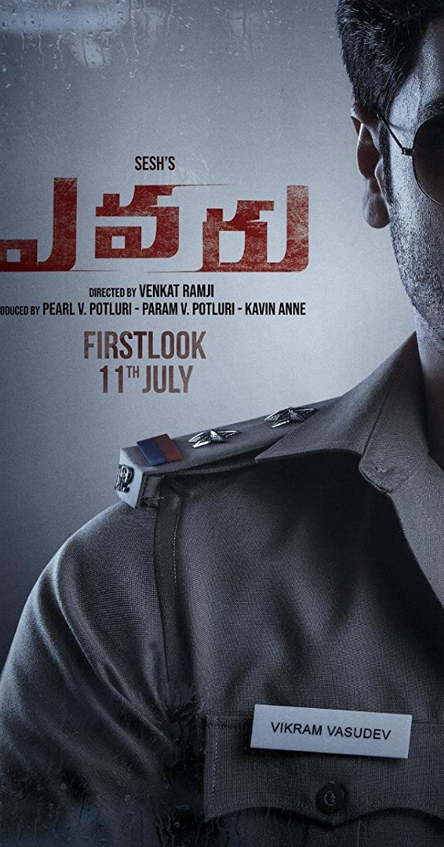 Evaru (2019) 1080p DVDScr x264 MP3 2 1GB