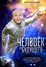 Chelovek iz budushchego Poster