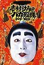 Ken Shimura's Idiot Feudal Lord (1986) Poster