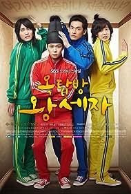 Ok-tab-bang Wang-se-ja (2012) Poster - TV Show Forum, Cast, Reviews