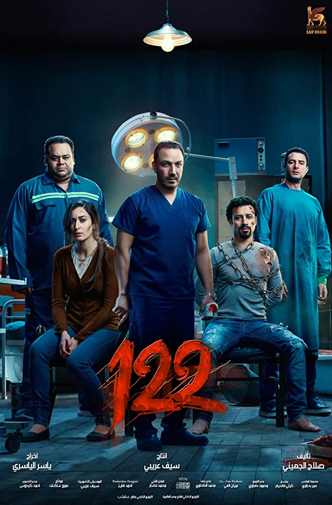 122 (2019) Dual Audio [Hindi DD5.1] 300MB HDRip 480p ESubs Download