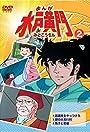 Manga Mito Kômon