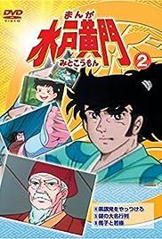 Manga Mito Kômon Poster