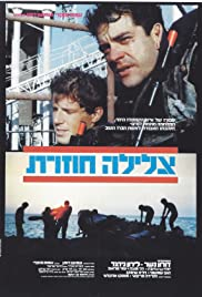 Download Tzlila Chozeret () Movie