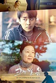 Kim Hae-sook and Ho Joon Son in A Diamond in the Rough (2019)