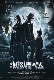 Youkai ningen Bemu (2012)