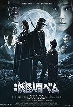 Humanoid Monster, Bem the Movie