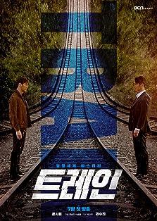 Train (2020– )