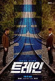 Train (2020): Season 1 (2020)