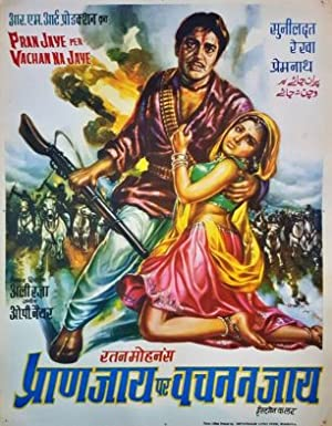 Pran Jaye Par Vachan Na Jaye movie, song and  lyrics
