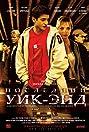 Posledniy uik-end (2005) Poster