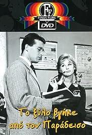To xylo vgike apo ton Paradeiso(1959) Poster - Movie Forum, Cast, Reviews