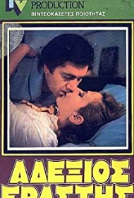 O adexios erastis (1984)