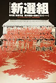 Shinsengumi Poster