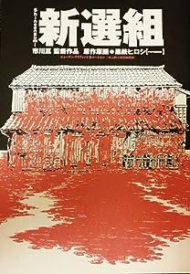 New movie to watch Shinsengumi by Kon Ichikawa [2K]