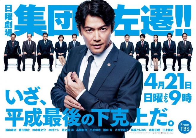 Masaharu Fukuyama in Group Demotion (2019)