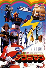 Denshi Sentai Denjiman: The Movie Poster