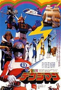 Primary photo for Denshi Sentai Denjiman: The Movie
