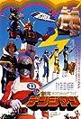 Denshi Sentai Denjiman: The Movie
