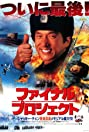 Police Story 4: First Strike (1996) Poster