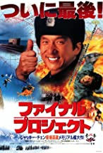 Primary image for Police Story 4: First Strike