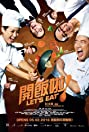 Let's Eat! (2016) Poster
