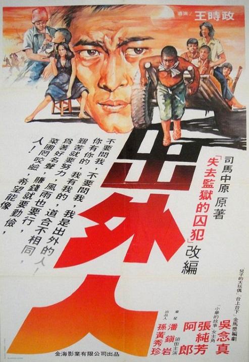 Chu wai ren ((1983))