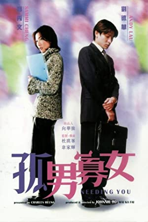 Andy Lau Needing You... Movie