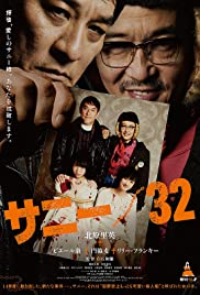 Sanî/32 Poster