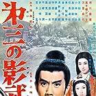 Masayo Banri, Raizô Ichikawa, and Hizuru Takachiho in Daisan no kagemusha (1963)