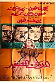 El malak el saghir Poster