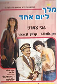 Melech LeYom Ehad Poster