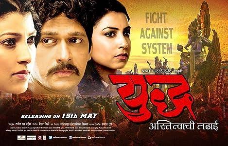 Watching movie for free Yudh.. Astitvachi Ladai by [1080i]