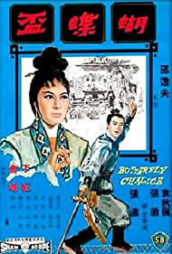 Hu die bei (1965)