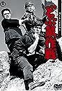 Dobunezumi sakusen (1962) Poster