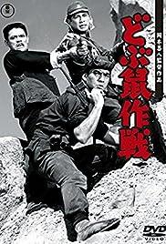Dobunezumi sakusen Poster