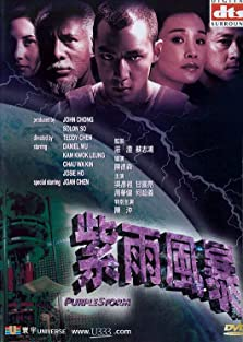 Purple Storm (1999)