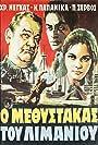 Hristos Negas, Ketty Papanika, and Pantelis Zervos in O methystakas tou limaniou... (1967)